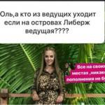 Юлия Ефременкова разоблачила ложь Либерж Кпадону