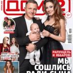 Журнал «Дом 2» за апрель 2019